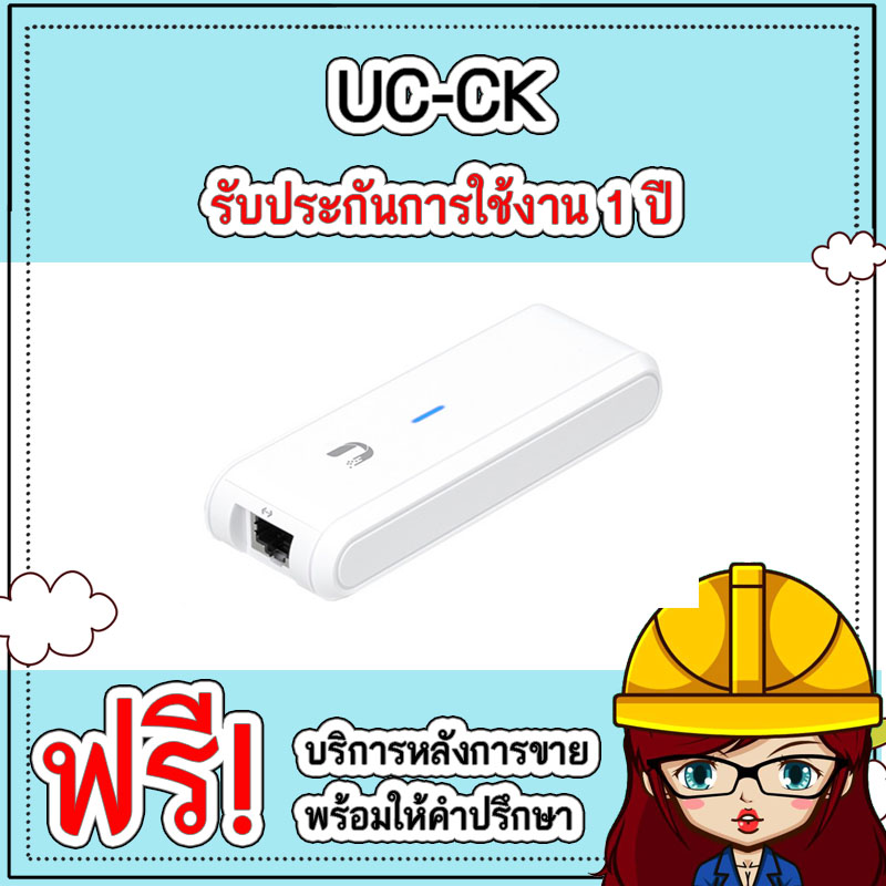 UCK-Unifi Cloud Key